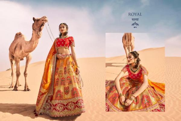 Royal Designer Royal Vol-17 971-979 Series